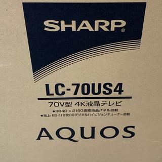 アクオス(AQUOS)のAQUOS LC-70X500 8K(テレビ)