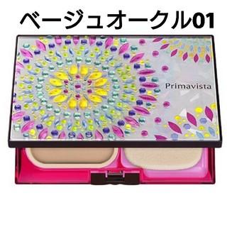プリマヴィスタ(Primavista)のベージュオークル01(ファンデーション)