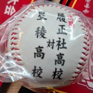 甲子園  第101回全国高校野球 決勝ボール 履正社 vs 星陵(記念品/関連グッズ)
