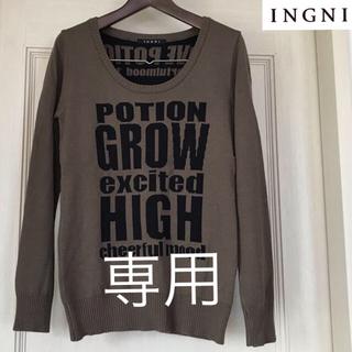 INGNI - INGNI イング ニット ❤︎ ブラウン レディース M