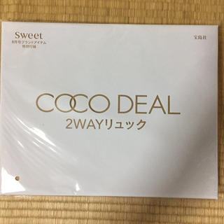 COCO DEAL - sweet8月号 付録 2way モノトーンリュック