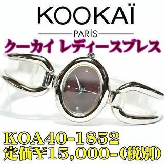 KOOKAI - 在庫処分 シチズンKOOKAI(クーカイ)KOA40-1852定価¥1.5