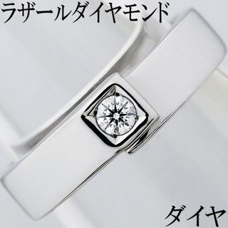 ラザールダイヤモンド ダイヤ Pt プラチナ リング 指輪 一粒 平打ち 8号(リング(指輪))