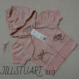 JILLSTUART NEWYORK - 【110】新品 ジルスチュアート パーカー