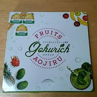 すごくおいしいフルーツ青汁 GOKURICH 29袋