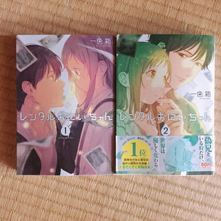 SQUARE ENIX - レンタルお兄ちゃん②巻セット