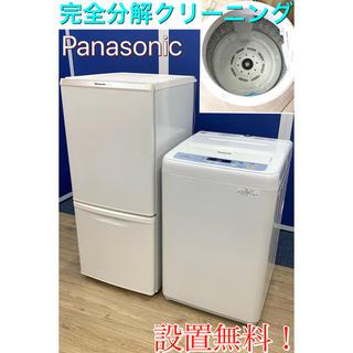 Panasonic - Panasonic 冷蔵庫と洗濯機 2点家電セット!送料無料地域あり☆