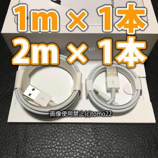Apple - Apple 純正 iPhone ライトニングケーブル 純正充電器 1m・2m