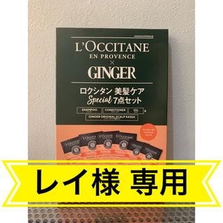 L'OCCITANE - 雑誌 GINGER 10月号特別付録 『ロクシタン』美髪ケア 7点セット