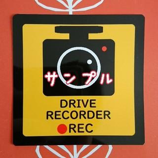 煽り運転防止!DRIVE RECORDER ステッカー
