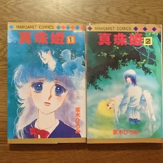 集英社 - 茶木ひろみ 真珠姫 全2巻セット