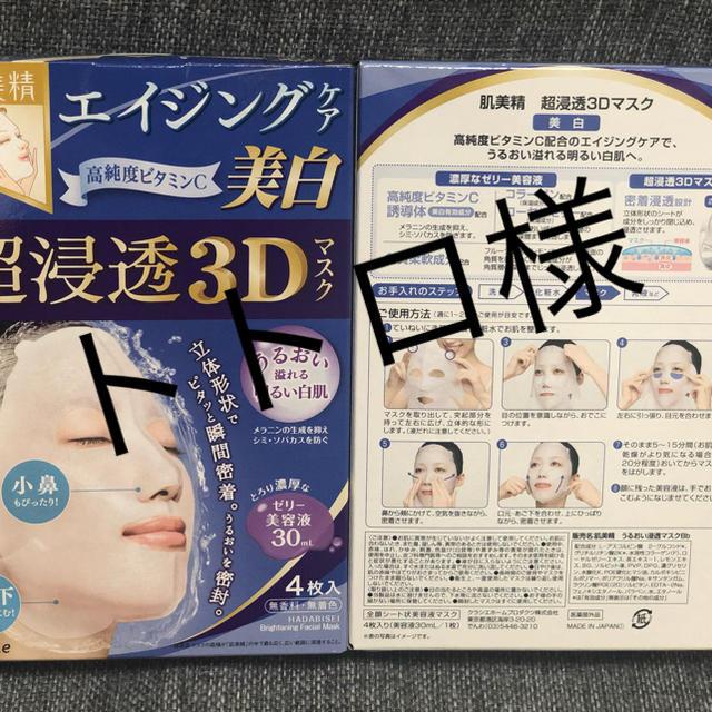 ラッピング 不織布 | 肌美精 超浸透3Dマスク エイジングケア(美白) 二箱の通販