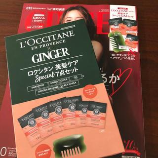 L'OCCITANE - GINGER10月号付録  ロクシタン美髪ケア