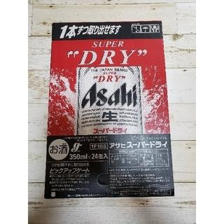 アサヒ - アサヒスーパードライ350ml×24缶入 1ケース