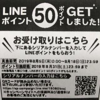 ◆ LINEポイント 50ポイント×10枚 500ポイント セブンイレブン ◆