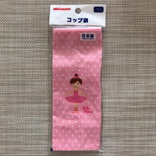 ミキハウス(mikihouse)の新品未使用 ミキハウス リーナちゃん コップ袋 (ランチボックス巾着)