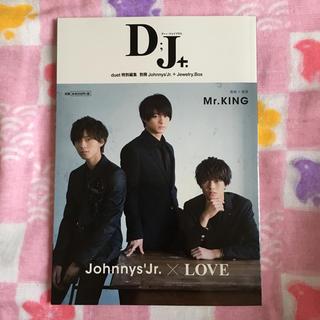Johnny's - 別冊ジャニーズJr.『D;J+.』