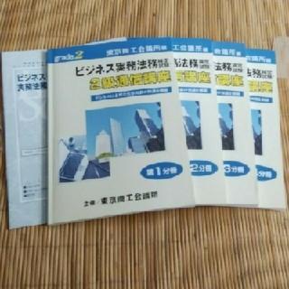 美品!ビジネス実務法務検定試験2級通信講座4冊セット+試験の概要説明冊子(資格/検定)