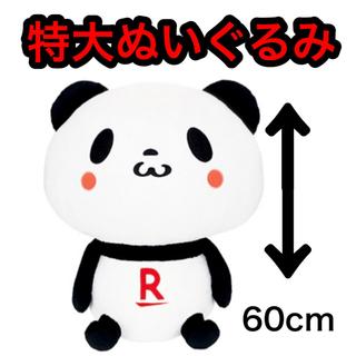 Rakuten - 非売品 お買いものパンダ 特大ぬいぐるみ 楽天パンダ