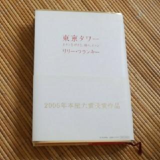 美品!東京タワー リリーフランキー(文学/小説)