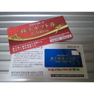 ツルハドラッグ 最新株主優待 株主優待カード 5%割引+ギフト券2500円分