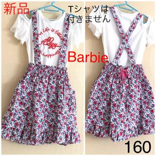 バービー(Barbie)の新品 Barbie ジャンパースカート 160 バービー 2way(スカート)