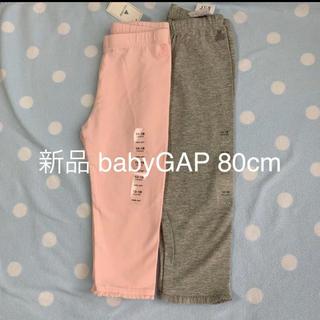 babyGAP - 新品 タグ付き  gap レーストリムレギンス (グレー&ピンク)80㎝
