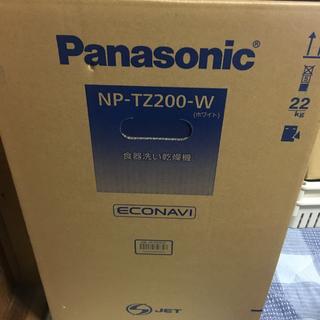 Panasonic - 【新品未使用】パナソニック 食洗機 NP-TZ200-W(白)