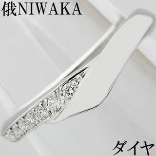 ニワカ(俄)の俄 単衣 ひとえ ダイヤ Pt950 プラチナ リング 指輪 V字 7.5号(リング(指輪))