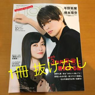 シュウエイシャ(集英社)のnon-no  ノンノ  10月号 ☆ 1冊(ファッション)