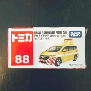 Takara Tomy - トミカ 日産エルグランド 道路パトロールカー