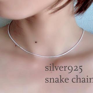 トゥデイフル(TODAYFUL)のsilver925 シルバー スネーク チェーン ネックレス チョーカー 刻印有(ネックレス)