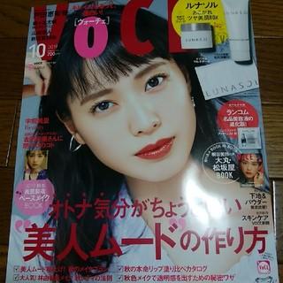 講談社 - VOCE10月号
