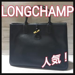 ロンシャン(LONGCHAMP)のLONGCHAMP ロンシャン レザー トートバッグ 黒 ブラック(トートバッグ)