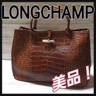 ロンシャン(LONGCHAMP)の美品 LONGCHAMP ロンシャン ハンド トートバッグ レザー クロコ 茶(トートバッグ)