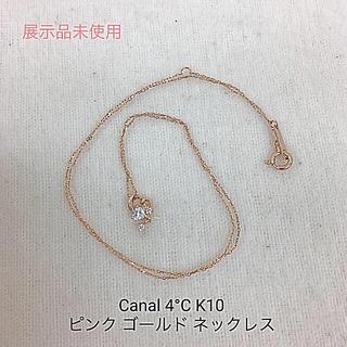 4℃ - 正規品 Canal 4°C K10  ピンクゴールド ネックレス 送料込み