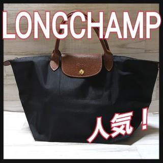 ロンシャン(LONGCHAMP)のLONGCHAMP ロンシャン プリアージュ トートバッグ 黒 ブラック(トートバッグ)