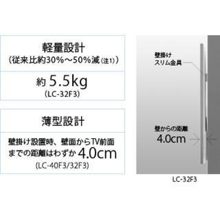 アクオス(AQUOS)のSHARP LC32F3.5 LC40F5 専用 壁寄せ 壁掛け キット(テレビ)