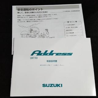 スズキ(スズキ)のバイク取扱説明書 スズキアドレスUK110用(その他)