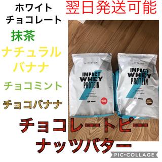 MYPROTEIN - マイプロテイン 1キロ2個セット★味選べます。さらにもう一個購入するとお得