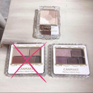 CANMAKE - キャンメイク パーフェクトマルチアイズ 03 04