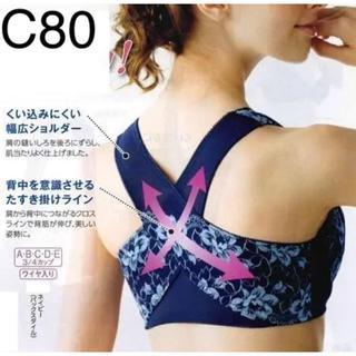 【C80 ネイビー】背筋すっきりブラジャー 美姿勢サポート! 夏素材(ブラ)
