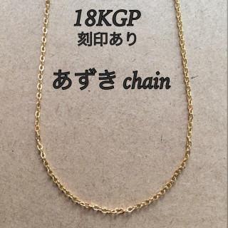 《18金使用/18KGP刻印》あずきチェーンネックレス 45cm