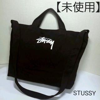 STUSSY - 【未使用】STUSSY ステューシー ショルダー・トートバッグ