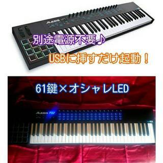 【定価¥68,790】ALESIS 61鍵 USB/MIDI キーボード