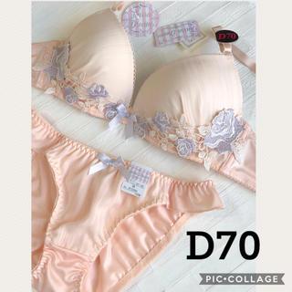 ブラジャー&ショーツ♡D70☆クリームオレンジ生地に花柄レースがとっても可愛い♡(ブラ&ショーツセット)