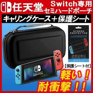 任天堂 Switch ケース ニンテンドー スイッチ 保護シート