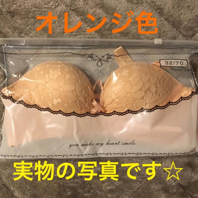【SNSで話題沸騰中!】3wayストラップレスブラ 鬼盛り 70 オレンジ レディースの下着/アンダーウェア(ブラ)の商品写真