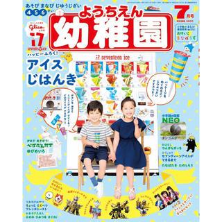 小学館 - 送料込み 未開封 付録付き 幼稚園 7月号