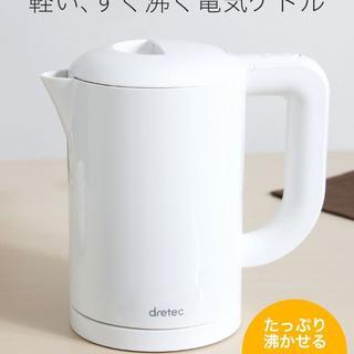 ★大人気★ ドリテック 電気ケトル(1.0L) ホワイト